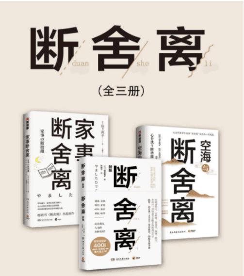 断舍离(全3册PDF版)