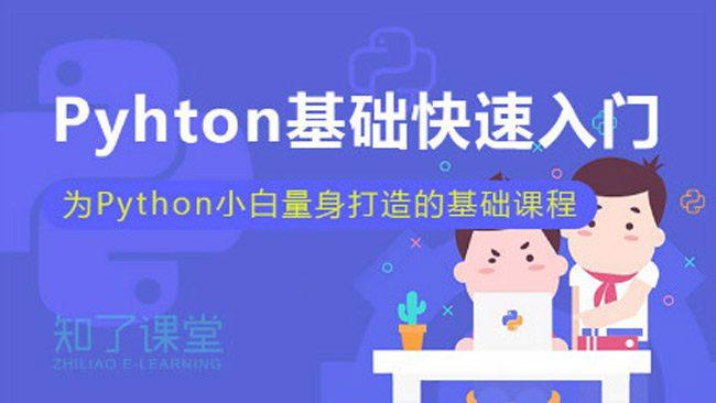 所有小白都能听懂的Python3.7入门课