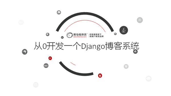 从0开发一个Django博客系统(视频、源码)