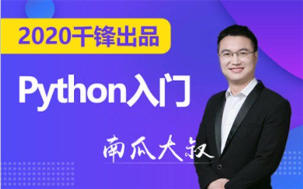 千锋系列Python入门全套视频课程最新版