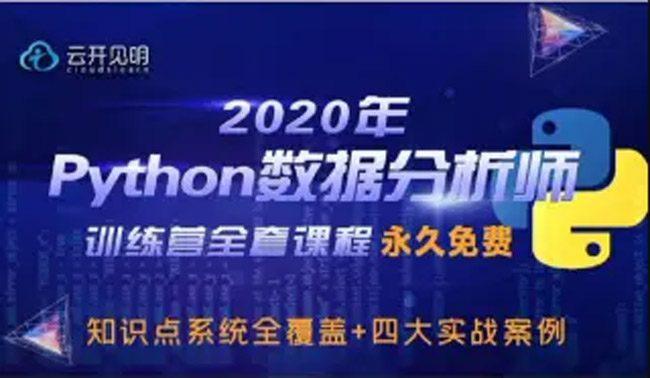 2020年Python数据分析师特训营全套84节视频完结版