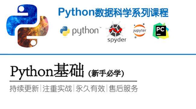Python基础—数据科学方向