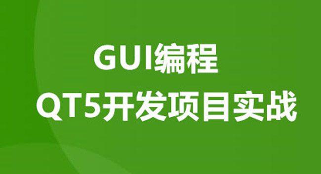 python工程师 GUI编程 QT5开发项目实战