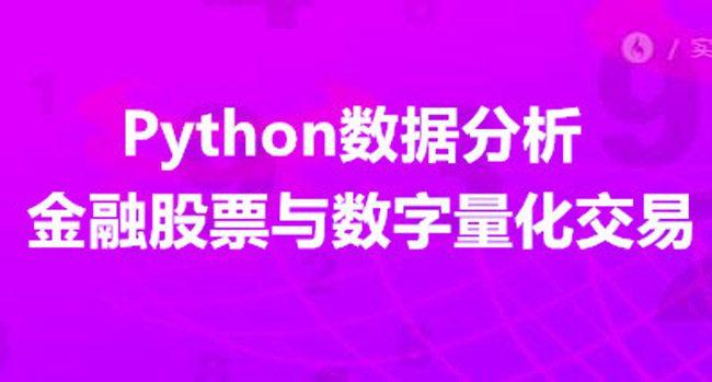 Python金融股票与数字量化交易