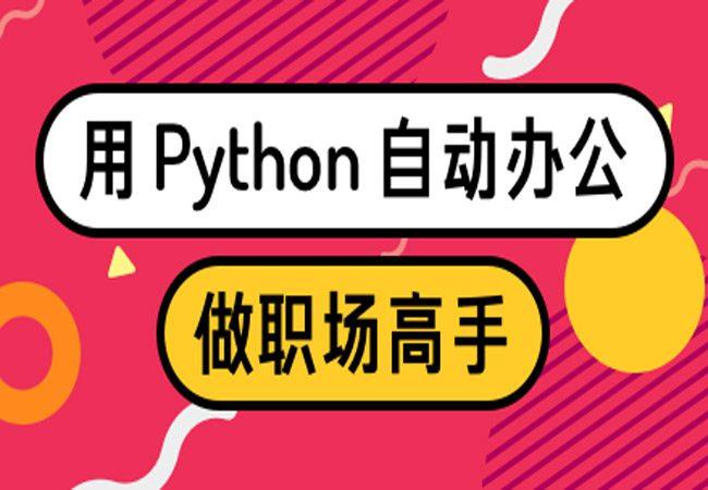 用Python自动办公,做职场高手[72节]