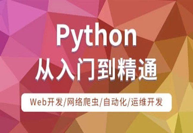 Python3.6视频教程从入门到进阶与实战学习-全套96集