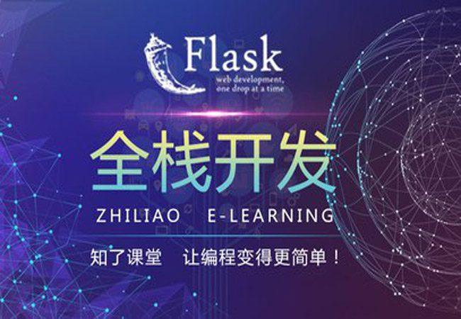 Python Flask框架实战之全栈开发-197节