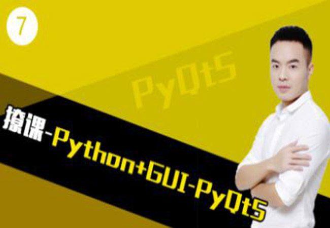 撩课 Python GUI编程-PyQt5