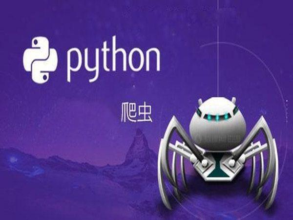 Python爬虫课程(入门+进阶)