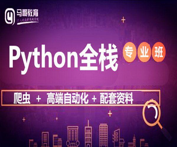 马哥python全栈+爬虫+高端自动化课程(2018版)