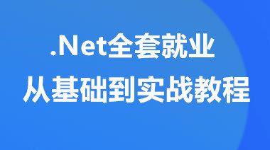 asp.Net全套就业从基础到实战教程