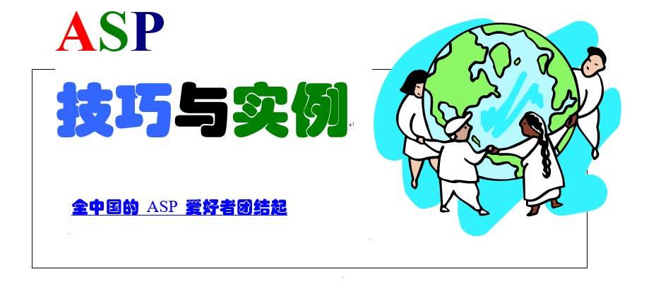 ASP中级菜鸟秘籍-汇编总结课程