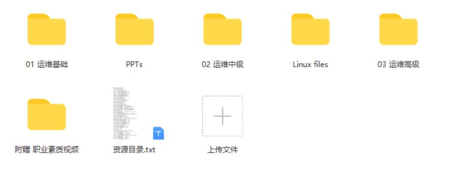 马哥全套linux运维教程【基础+中级+高级+赠送资料】