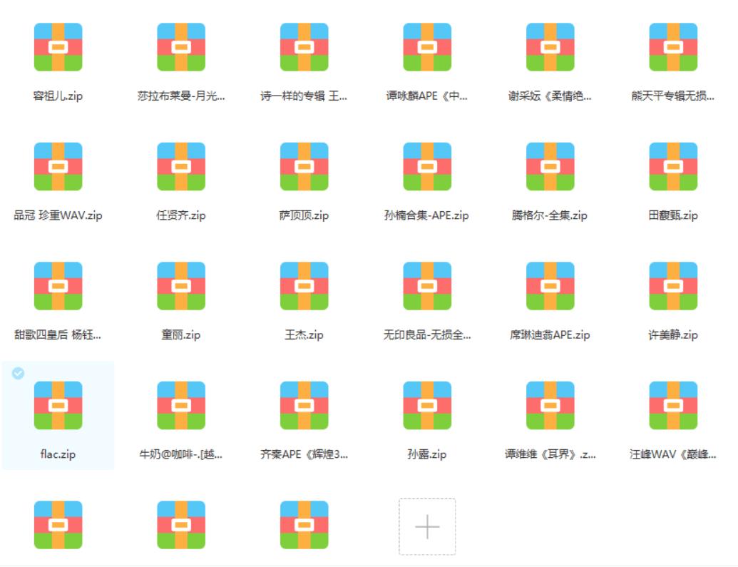 汽车载无损音乐FLAC格式歌曲包网盘下载流行经典DJ华语热门