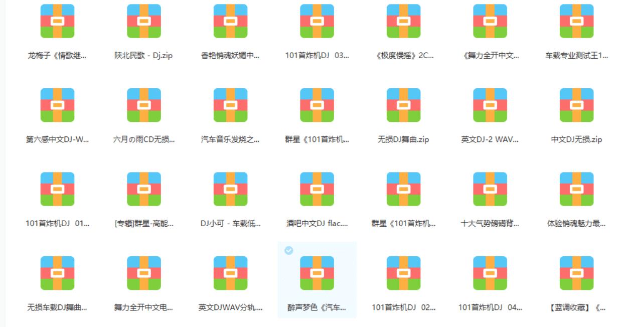 汽车劲爆h翻DJ无损音乐大全