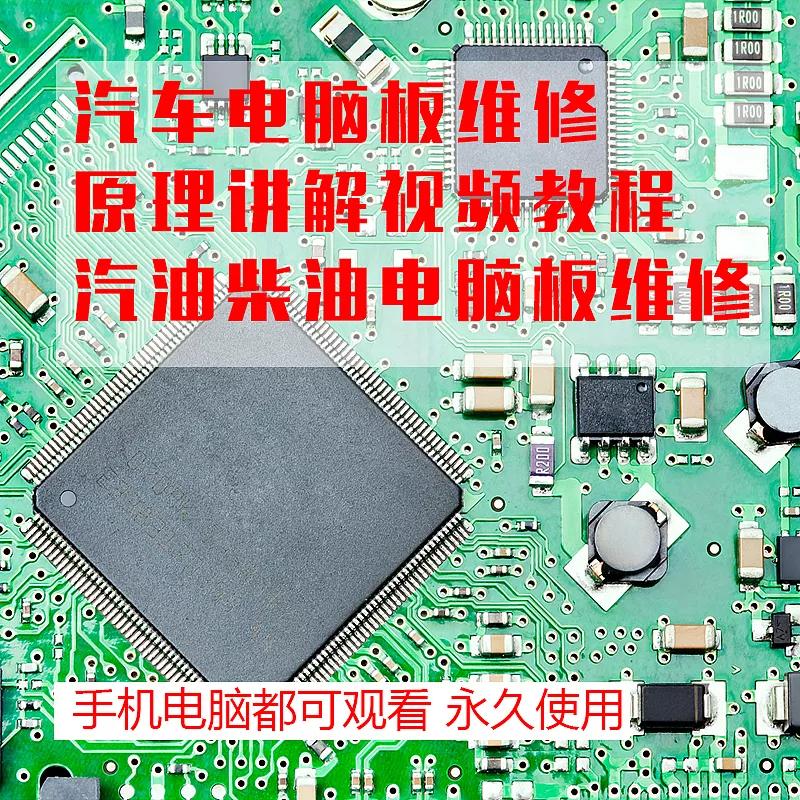 汽车维修维修技术视频教程_ 汽修培训班资料