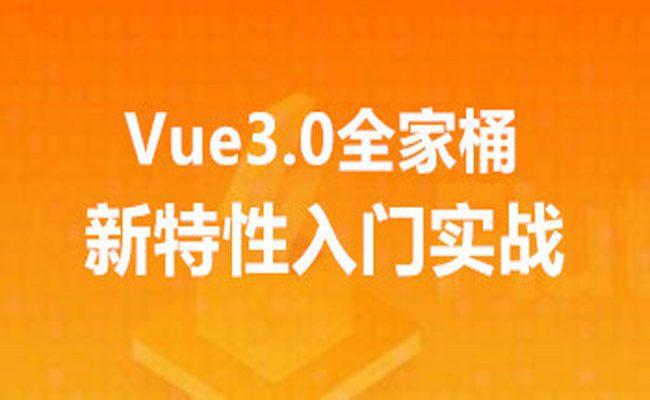 Vue3.x  4.x全家桶新特性入门实战