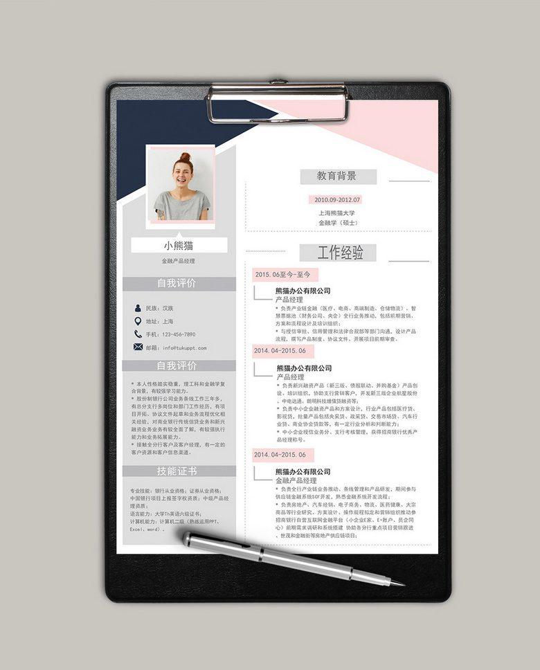 灰粉时尚金融产品经理求职简历word简历模板no.2