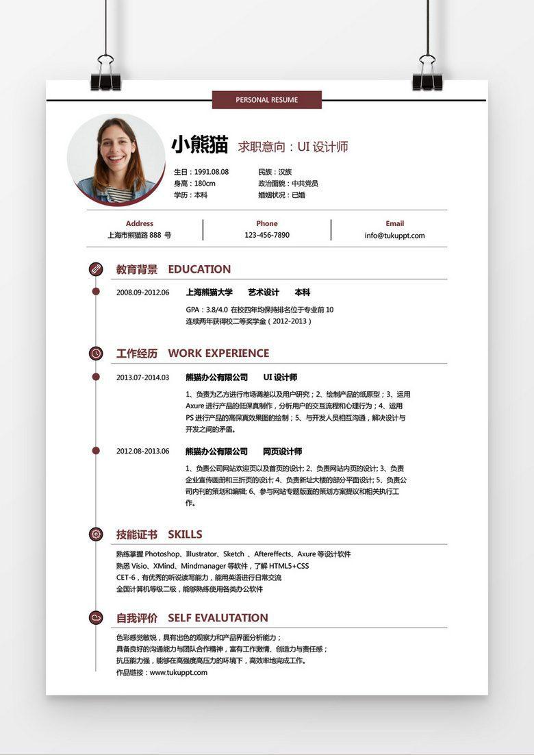 经典风格UI设计师求职简历棕红色word简历模板