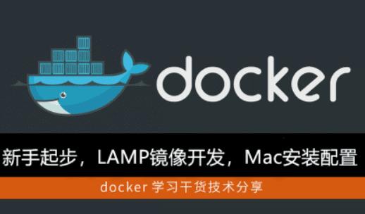 Docker新手学习到高级【Mac安装与配置】