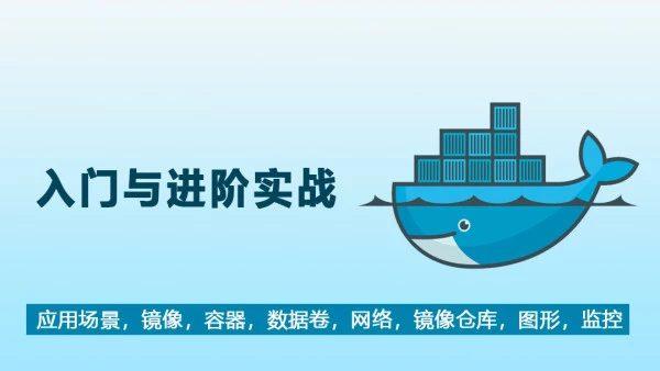 Docker技术入门与应用实战