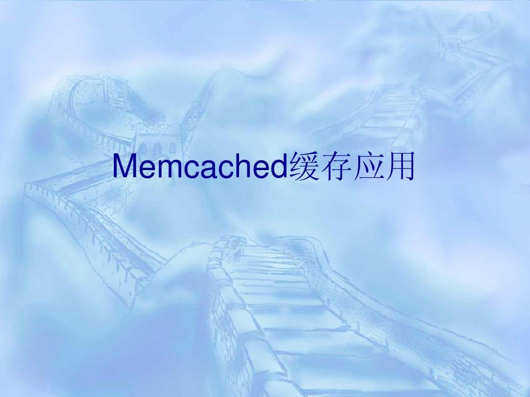 Memcached合集篇【33节】