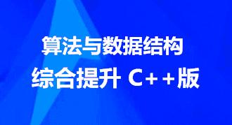 玩转算法与数据结构-综合提升C++版