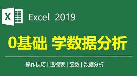 Excel从零到进阶课程-0基础学数据分析
