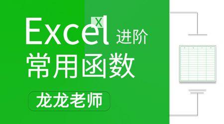 提升办公能力-Excel函数进阶教程