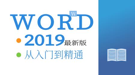 Word2019视频教程-100节入门到精通