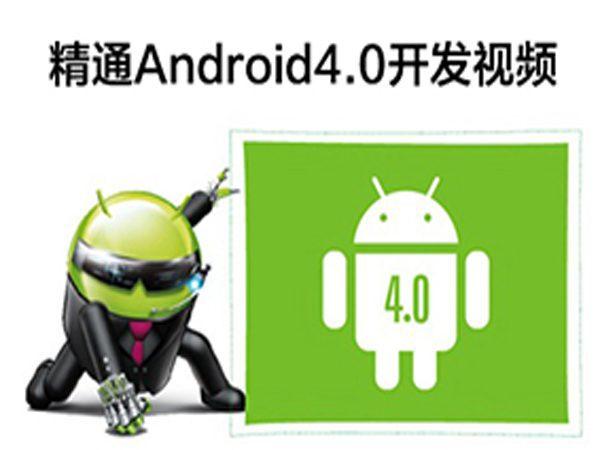 Android4.0开发视频教程【124节】