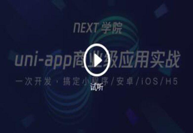 uni-app商业级应用实战课程-小程序/安卓/iOS/H5