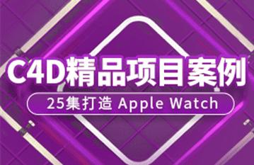 C4D精品项目案例25集打造AppleWatch
