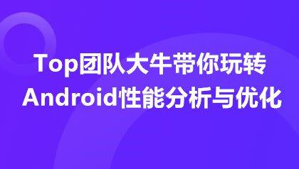 Top团队大牛带你玩转Android性能分析与优化