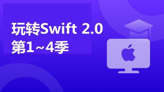 玩儿转Swift 2.0【第1~4季】