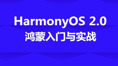 鸿蒙(HarmonyOS)2.0 入门与实战