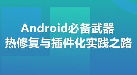 Android热修复与插件化实践之路