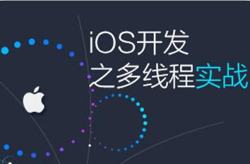 新iOS多线程开发实战视频课程