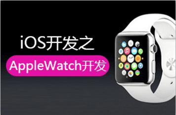 AppleWatch开发视频教程