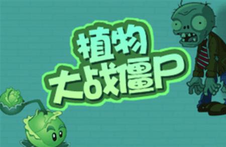 Android项目之植物大战僵尸项目实战