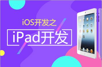 新iOS开发之iPad开发视频课程
