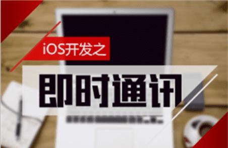 新iOS开发之即时通讯视频课程