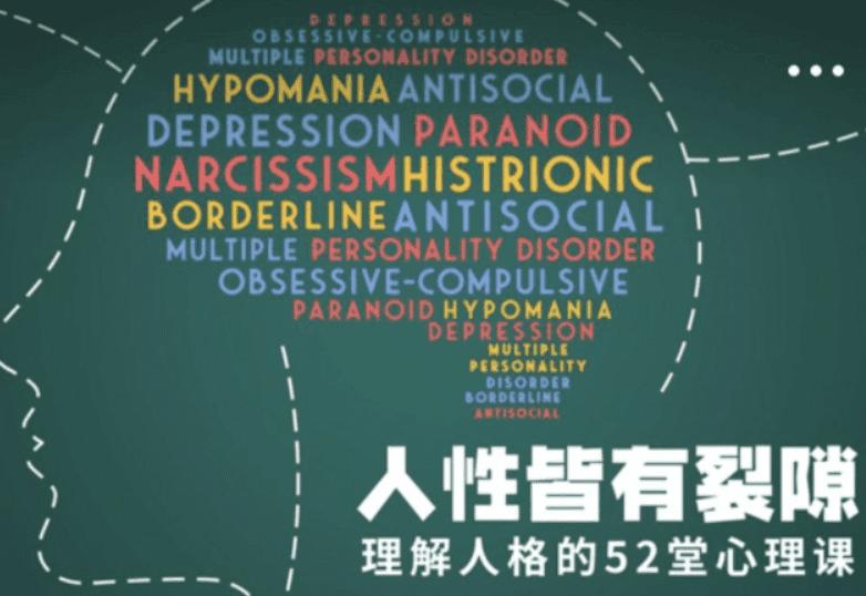 人性皆有裂痕·理解人格的52堂心理学课