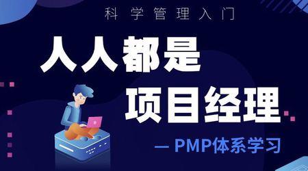 人人都是项目经理-PMP体系学习
