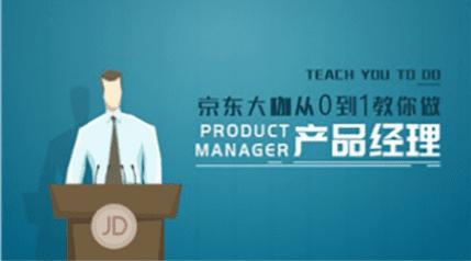 京东大咖从0到1教你做产品经理
