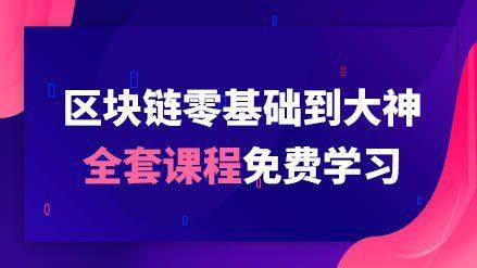 区块链GO语言全套课程免费学习