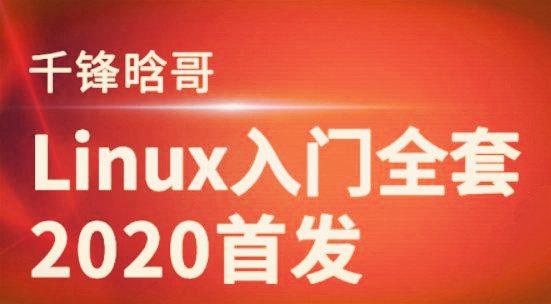 Linux云计算入门全套教程