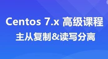Centos 7.x 主从复制&读写分离课程【完整资料】