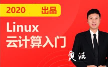 Linux云计算入门视频全套全开源