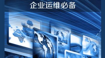 Linux入门到精通视频教程完整版视频教程